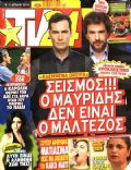 Alexis Stavrou, Klemmena oneira, Panagiotis Bougiouris, Vicky Kavoura on the cover of TV 24 (Greece) - April 2014