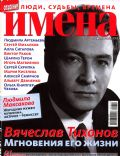 Names Magazine [Russia] (February 2010)