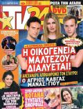 Elisavet Moutafi, Klemmena oneira, Konstadinos Laggos, Orfeas Papadopoulos on the cover of TV 24 (Greece) - March 2014