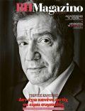 Vimagazino Magazine [Greece] (20 March 2011)