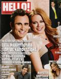 Hello! Magazine [Greece] (9 May 2007)