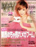 Vivi Magazine [Japan] (February 2008)