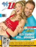 TV Zaninik Magazine [Greece] (18 November 2005)