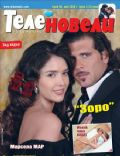 Telenovelas Magazine [Bulgaria] (May 2008)