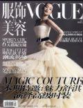 Vogue Magazine [China] (April 2007)