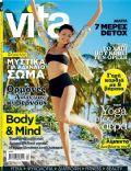 Vita Magazine [Greece] (March 2012)