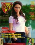 7 Dnej Magazine [Russia] (9 July 2007)