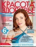 Beauty & Health Magazine [Russia] (March 2009)