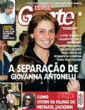 Giovanna Antonelli, Michael Jackson, Roberto Carlos on the cover of Isto E Gente (Brazil) - September 2007