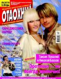 Nikolay Baskov, Taisia Povaliy on the cover of Otdohni (Ukraine) - December 2004