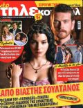 Engin Ozturk, Merve Bolugur on the cover of Tilecontrol (Greece) - September 2013