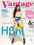 Ivi Adamou on the cover of Vantage (Cyprus) - April 2012