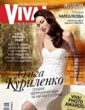 VIVA Magazine [Russia] (1 March 2012)