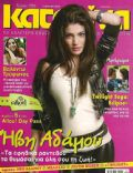 Ivi Adamou, Ivi Adamou on the cover of Katerina (Greece) - July 2010