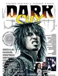 Dark City Magazine [Russia] (July 2011)
