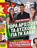 TV Sirial Magazine [Greece] (12 May 2012)