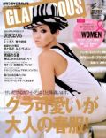 Glamorous Magazine [Japan] (April 2008)