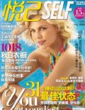 Self Magazine [China] (August 2008)