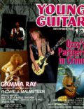Young Guitar Magazine [Japan] (December 1991)