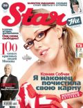 Star Hits Magazine [Russia] (4 June 2008)