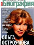 Biography Magazine [Russia] (September 2007)