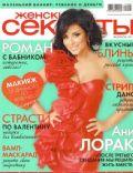 Zhenskiye Sekrety Magazine [Russia] (February 2011)
