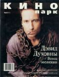 David Duchovny on the cover of Kino Park (Russia) - August 2001