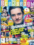 Vse Zvezdy Magazine [Russia] (December 2005)