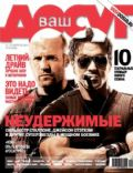 Jason Statham, Sylvester Stallone on the cover of Dosug (Russia) - August 2010