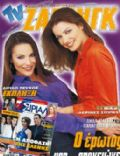 TV Zaninik Magazine [Greece] (26 January 2001)