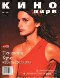 Kino Park Magazine [Russia] (January 2001)
