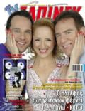 TV Zaninik Magazine [Greece] (7 March 2008)