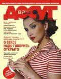 Vash Dosug Magazine [Russia] (April 2009)