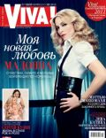 Madonna on the cover of Viva (Russia) - January 2012