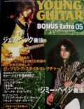 Young Guitar Bonus Extra Magazine [Japan] (December 2010)