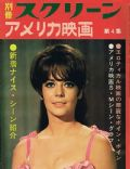 OTHER Magazine [Japan] (March 1971)