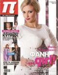 P-Magazine [Cyprus] (18 December 2009)