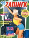 Zeta Logotheti on the cover of TV Zaninik (Greece) - September 1997