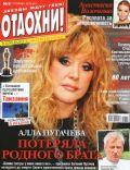 Otdohni Magazine [Russia] (25 February 2011)
