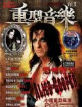Painkiller Magazine [China] (August 2006)
