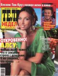 Teleweek Magazine [Russia] (12 July 2010)