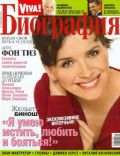 Viva! Biography Magazine [Ukraine] (May 2009)