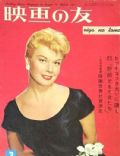 Doris Day on the cover of Eiga No Tomo (Japan) - March 1956