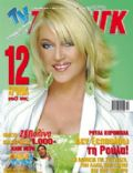 TV Zaninik Magazine [Greece] (19 March 2004)