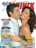 TV Zaninik Magazine [Greece] (9 November 2007)