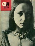 FN Filmovy Noviny Magazine [Bulgaria] (February 1974)