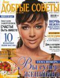 Dobrye Sovety Magazine [Russia] (February 2011)