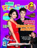 Bravísimo Magazine [Venezuela] (April 2011)