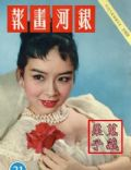 Xue Fang Zhuang on the cover of The Milky Way Pictorial (Hong Kong) - November 1959