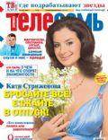 Tele Seven Magazine [Russia] (9 June 2008)